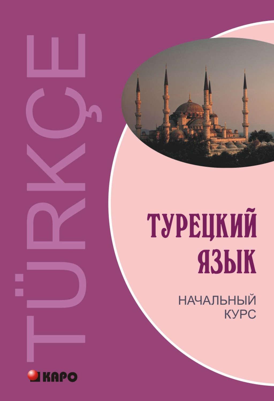 турецкие фильмы для изучения языка размер мужского достоинства: