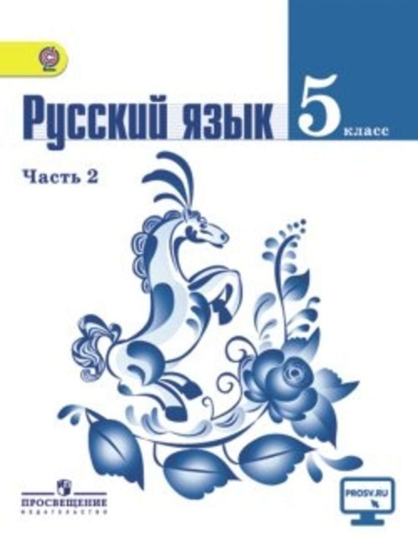 Как сделать русский язык 5 класс ладыженская 1 часть