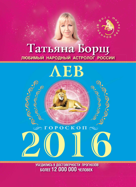 этой гороскоп на2016 год на май 2016 фотография