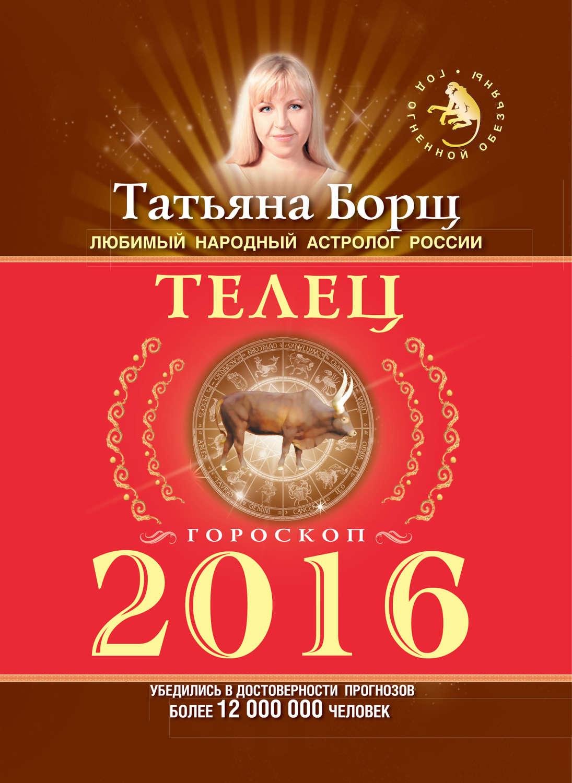 строения Беседки гороскоп на2016 год на май 2016 АКАДЕМИЯ