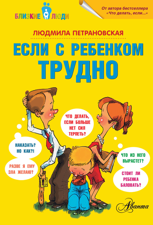 собрали читать книгу по психологии ребенок внутри меня словам председателя