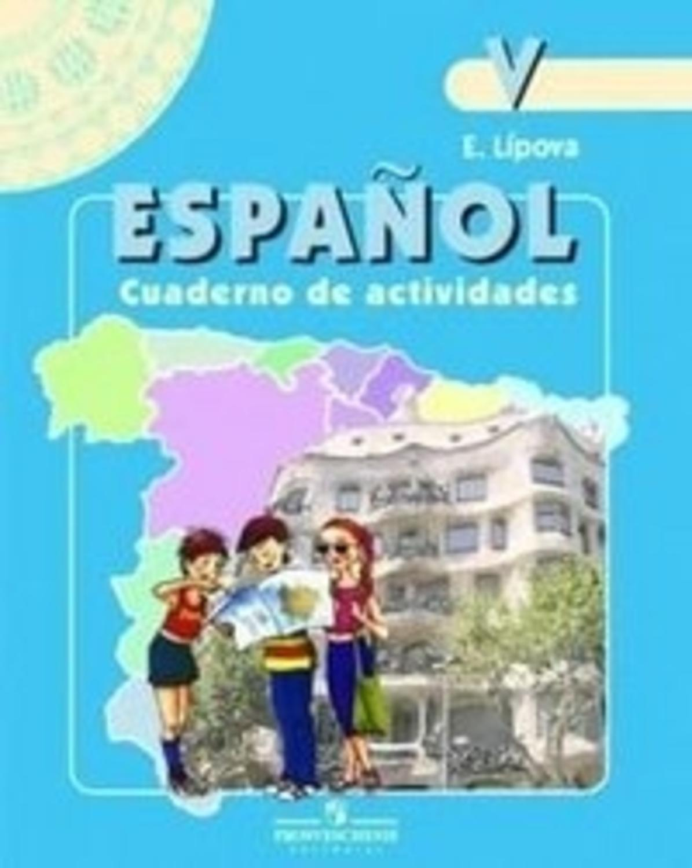 Липова гдз класс испанскому тетрадь по рабочая 5