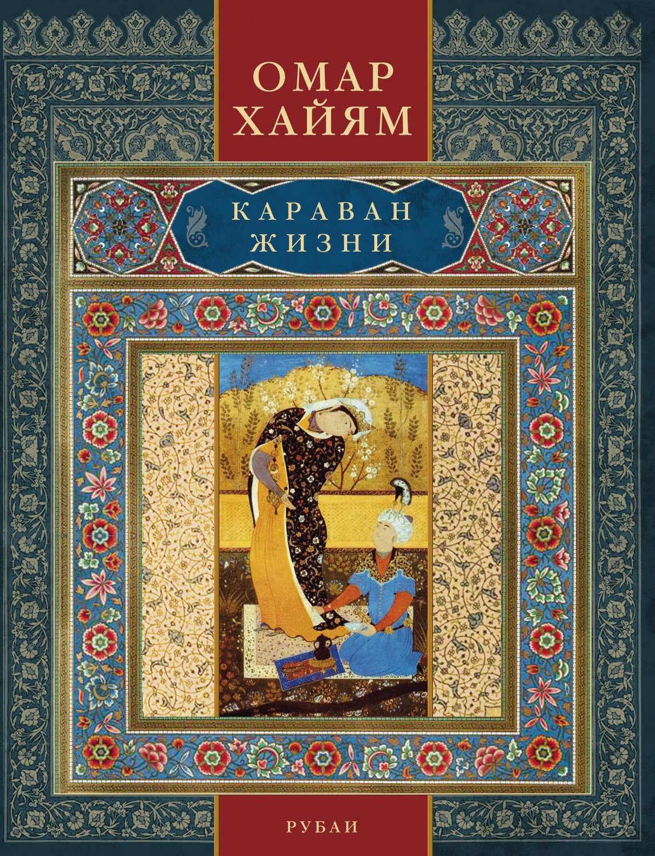 Омар хайям рубаи открытки, для ватсапа крещением