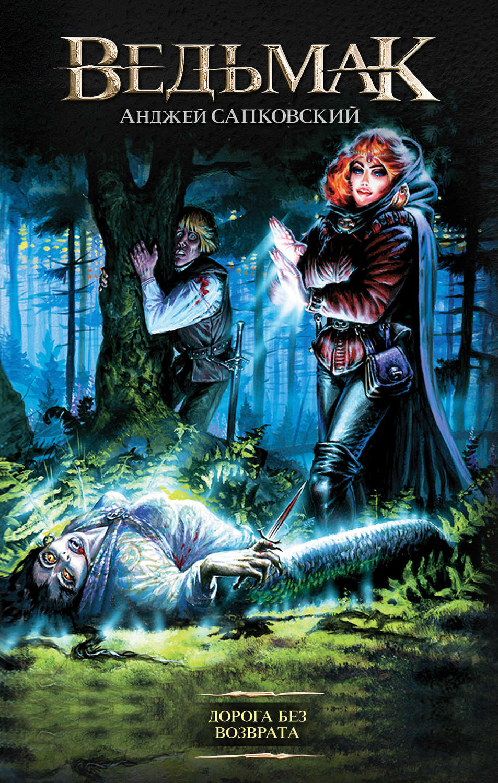 Blood of the elves book pdf cartoon scene