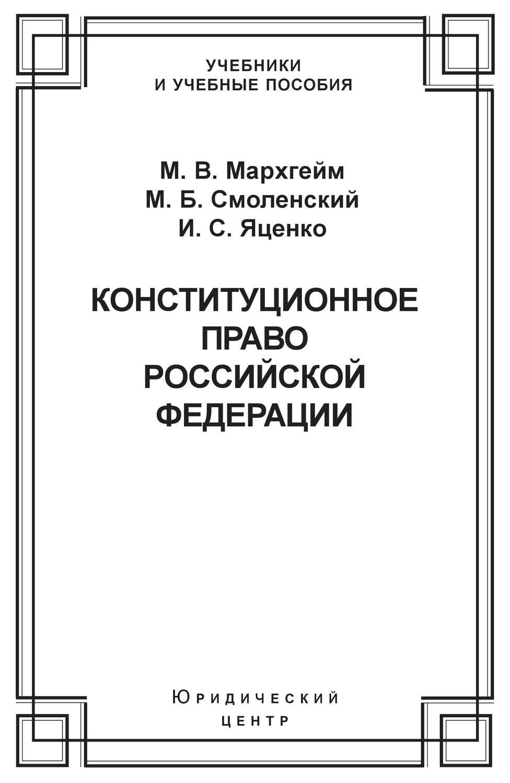 Конституционное Право Учебник Онлайн Читать