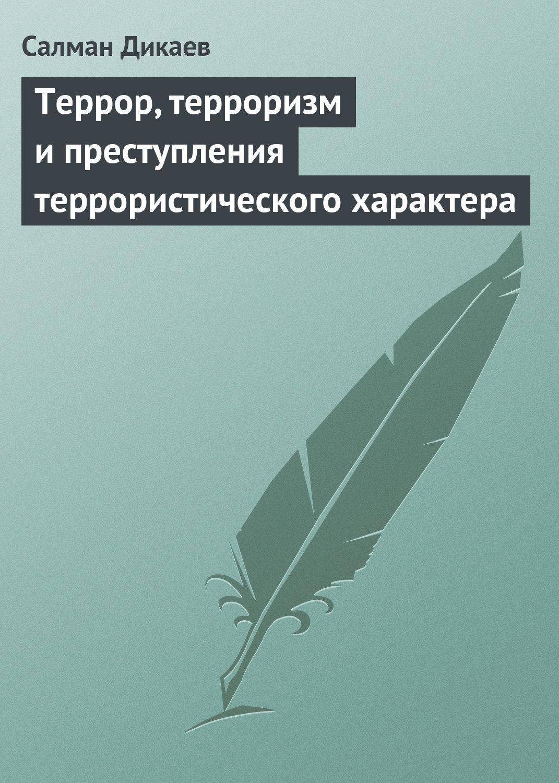 Перевод на русский монографии по праву андерсон анализ доказательств пяти