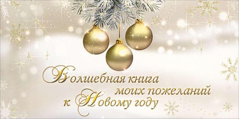Волшебная открытка к новому году