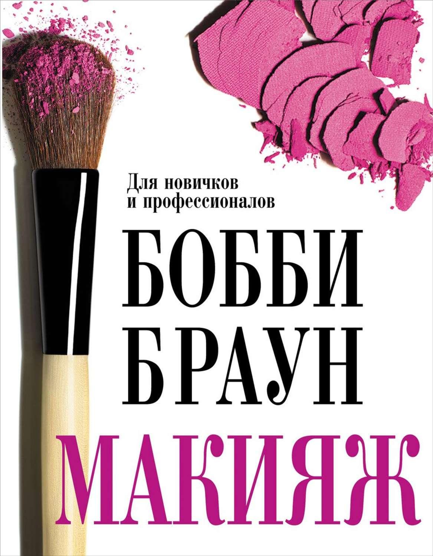 Читать онлайн бобби браун макияж
