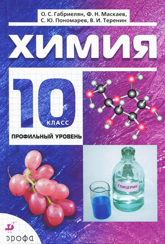 скачать учебник химия габриелян 10 гдз