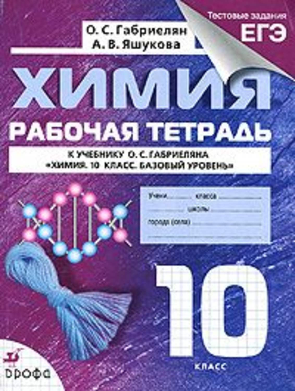 Габриелян класс гдз по химии тетрадь рабочая автор 10