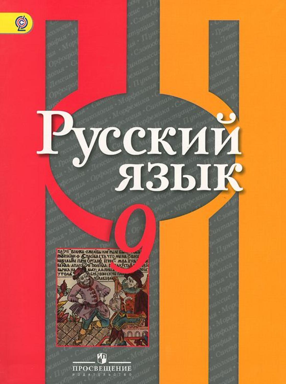 Гдз Русский Язык Фгос Рыбченкова