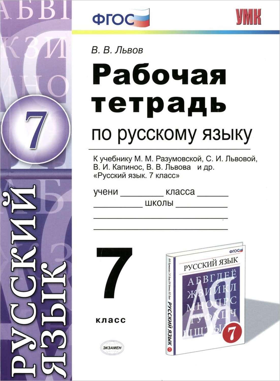 гдз к учебнику по русскому языку 8 класс львовачасть 1