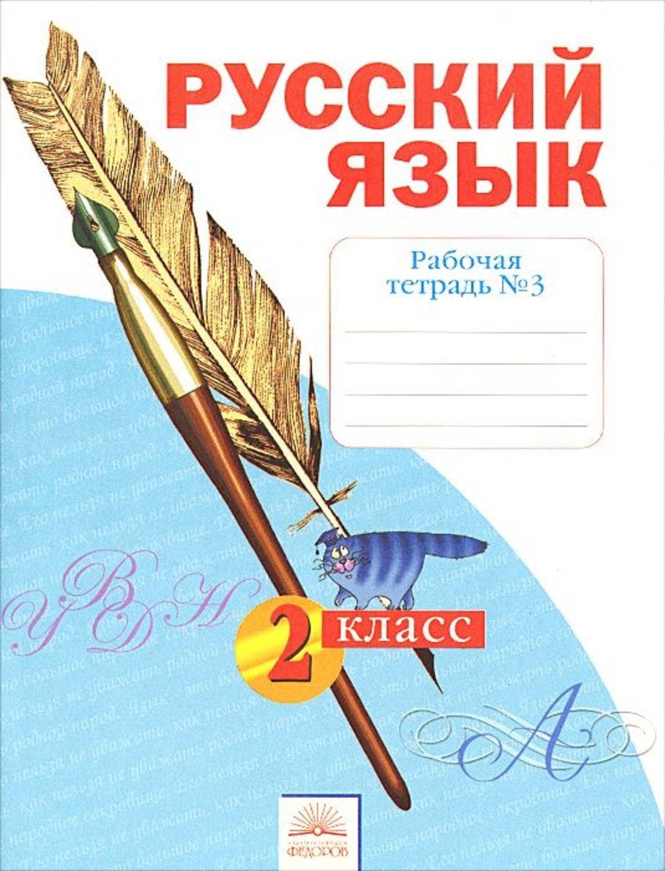 гдз в печатных тетрадях по русскому языку