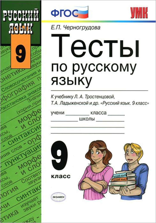 Гдз по тесту по русскому языку 6 класс фгос