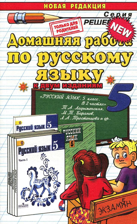языку львов по русскому класс шпаргалки 5