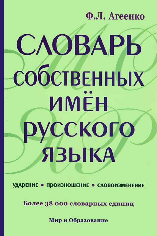 словарь склонений русского языка строп отличие спортивного