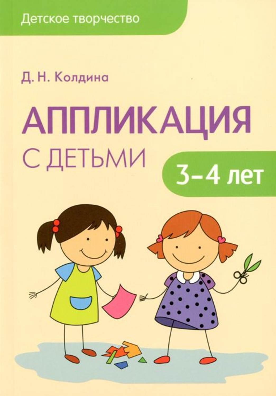 Сценарий детских занятий детей 3 лет