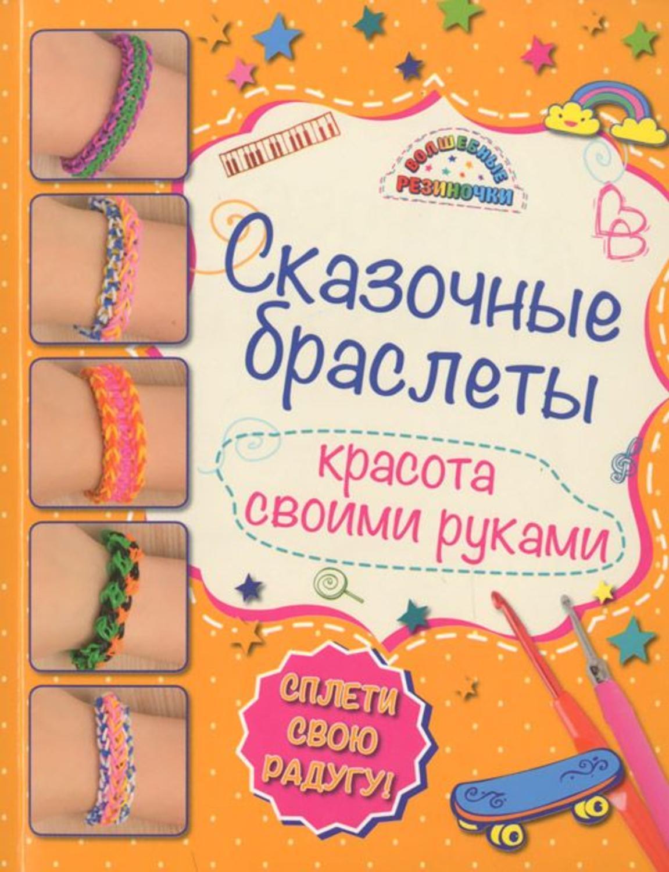 Волшебная книга для детей своими руками
