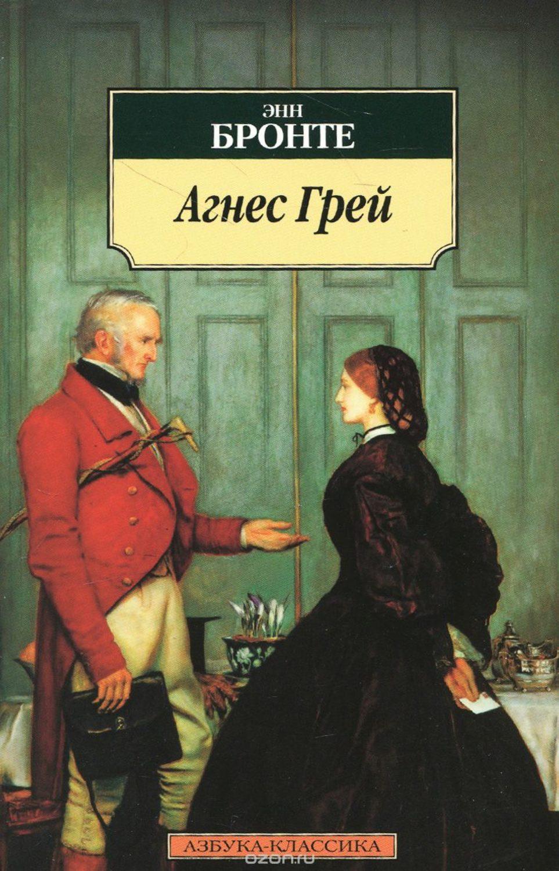 Энн бронте агнес грей цитаты
