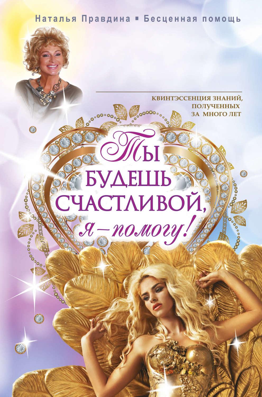 natalya-pravdina-ya-lyublyu-seks
