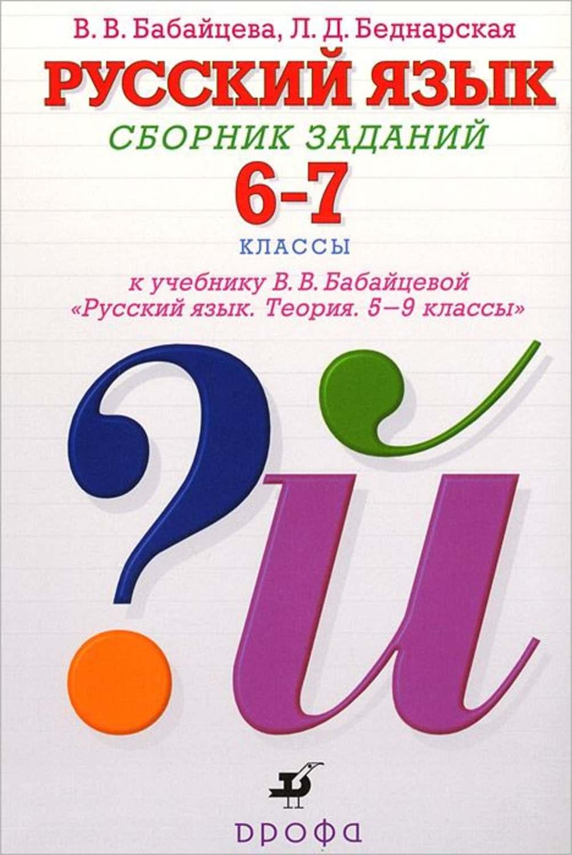 Бабайцева русском класс гдз 6