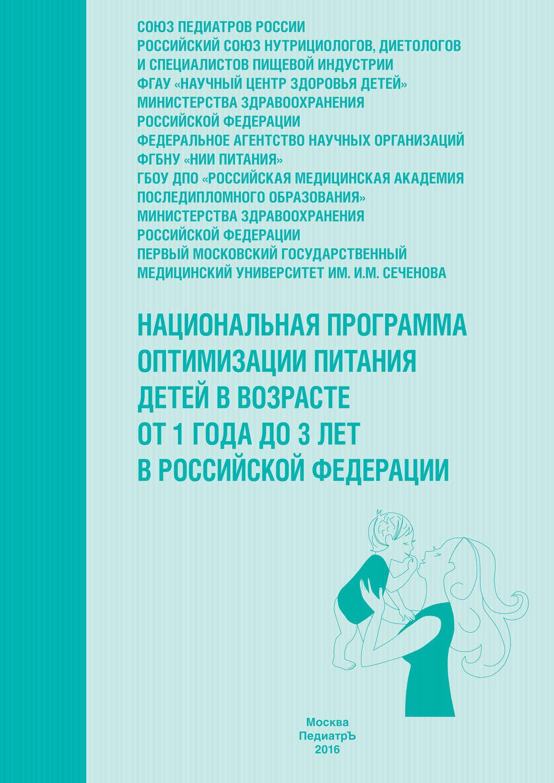 Схема прикорма союз педиатров россии