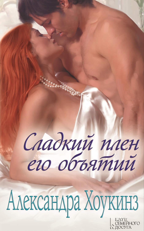 tvoy-soblaznitelniy-obman-houkinz-aleksandra