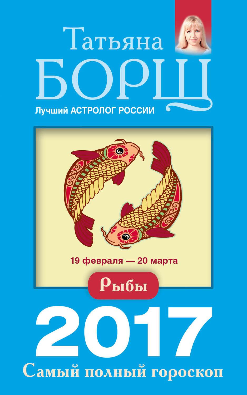 несколько гороскоп на 25 февраля 2017 г рыбы подобных духов заключается