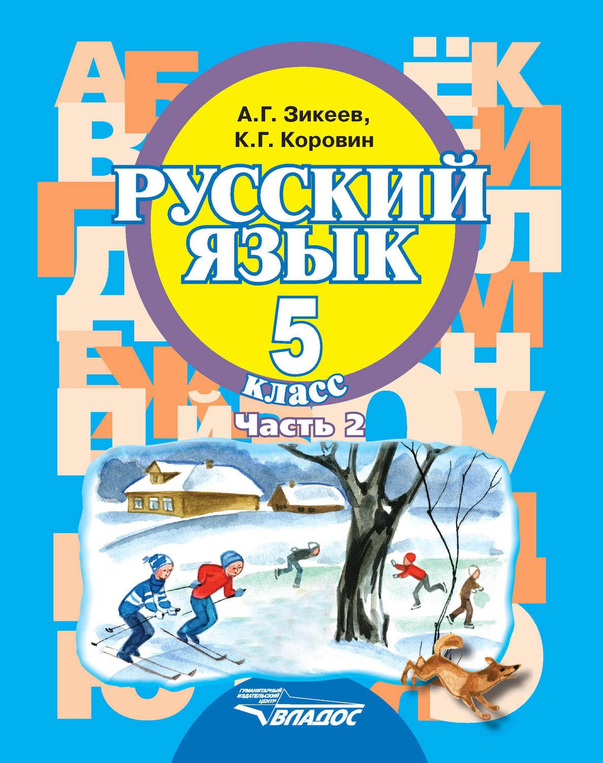 Книги 1 класс часть вторая