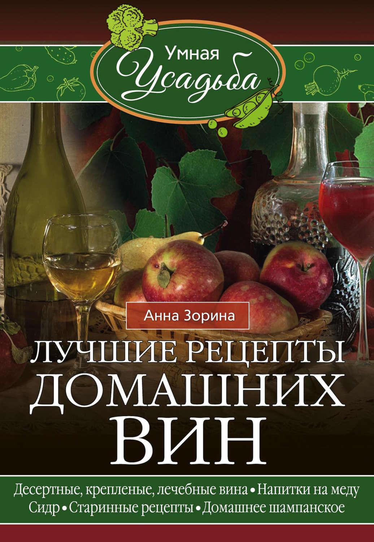 Рецепты вин на дому