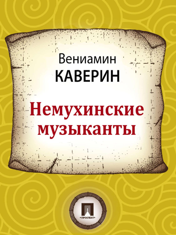 Книга немухинские музыканты скачать
