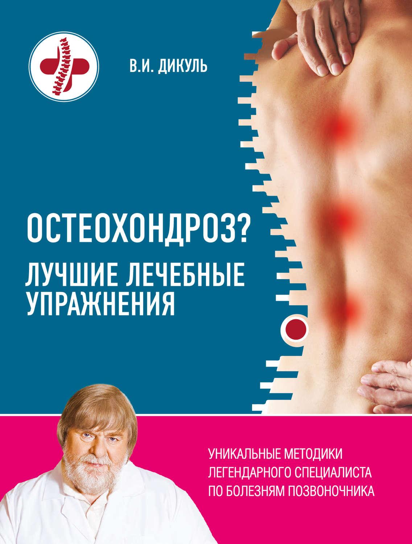 Упражнения от шейного остеохондроза от валентина дикуля