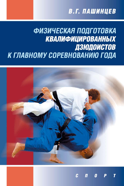 комплексная подготовка в спорте состав языка входят
