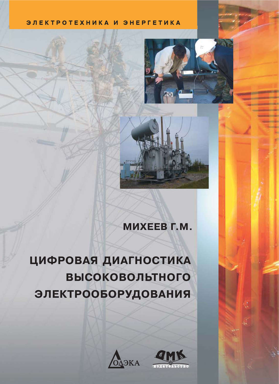 Скачать бесплатно книги по электротехнике для начинающих