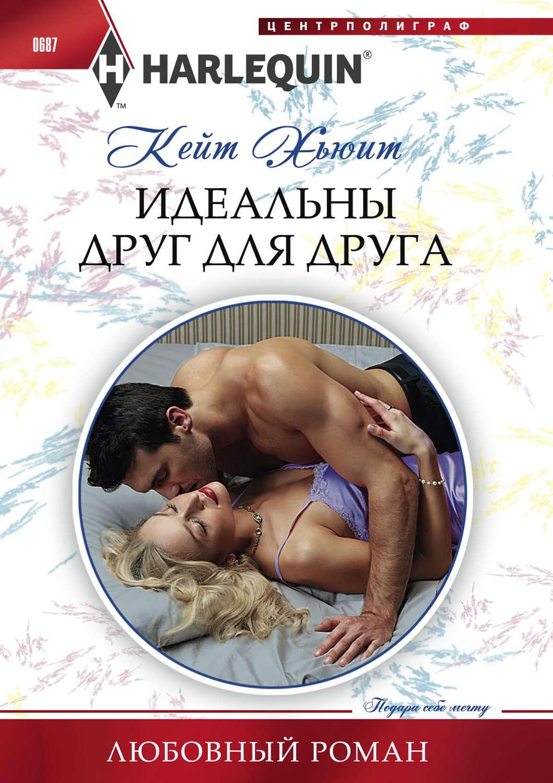 Эротические любовные романы читать онлайн ценная фраза