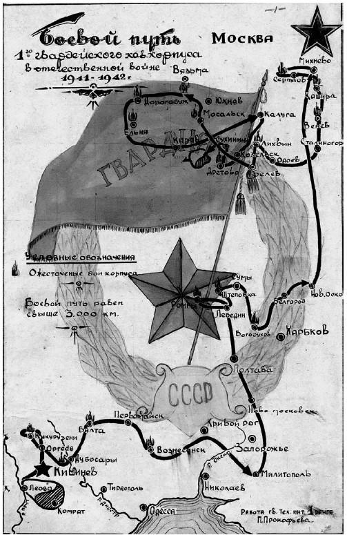 97-я (343-я) гвардейская полтавская орденов красного знамени, суворова 2-й степени, богдана хмельницкого