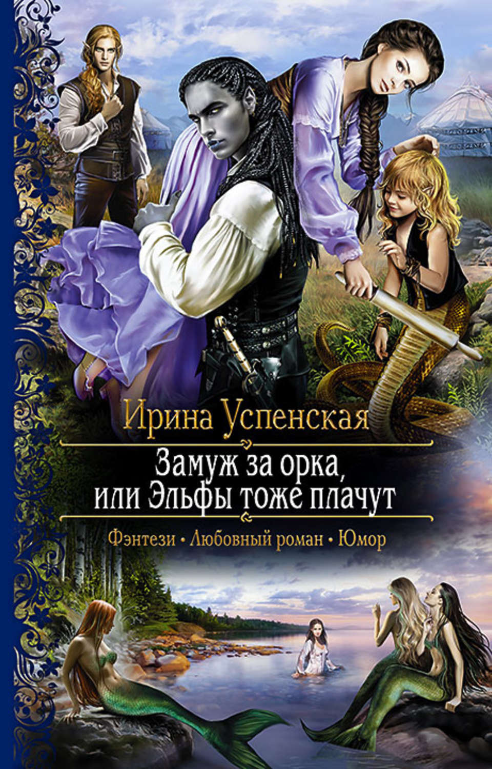Blood of the elves ebook torrent sex pic