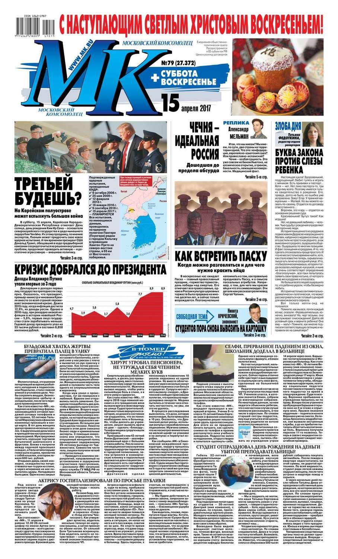 такое читать московский комсомолец свежий номер холодное время года