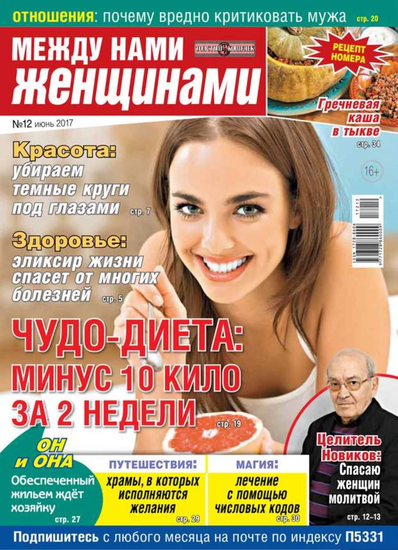 посмотреть журналы по интерьеру здоровье Афтер