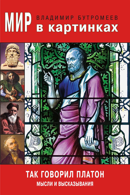 Платон афоризмы и цитаты