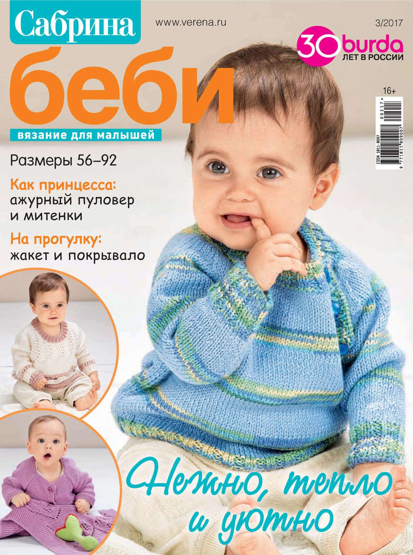 Журнал сабрина беби вязание для малышей 3 2018 37