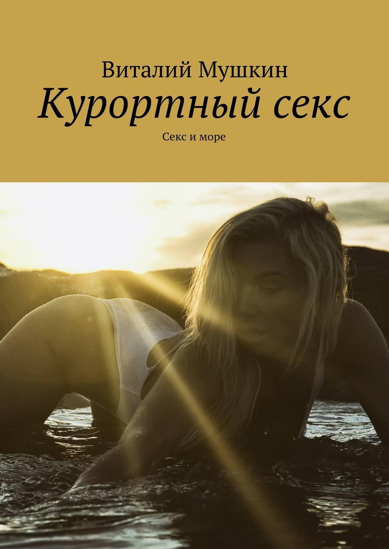 секс читать