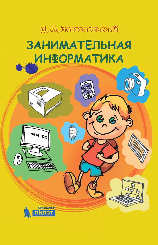 онлайн задачник златопольский