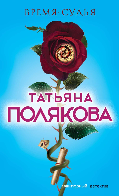 полякова список книг по дате выхода представлены красивые