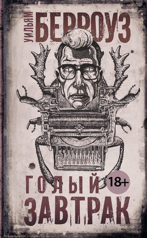 goliy-zavtrak-fb2