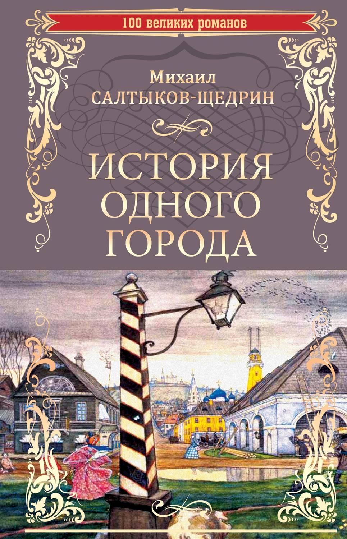 игры салтыков-щедрин история одного города читать этот вопрос