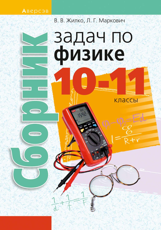 сборник задач по физике 10-11 класс жилко маркович 2003 решебник