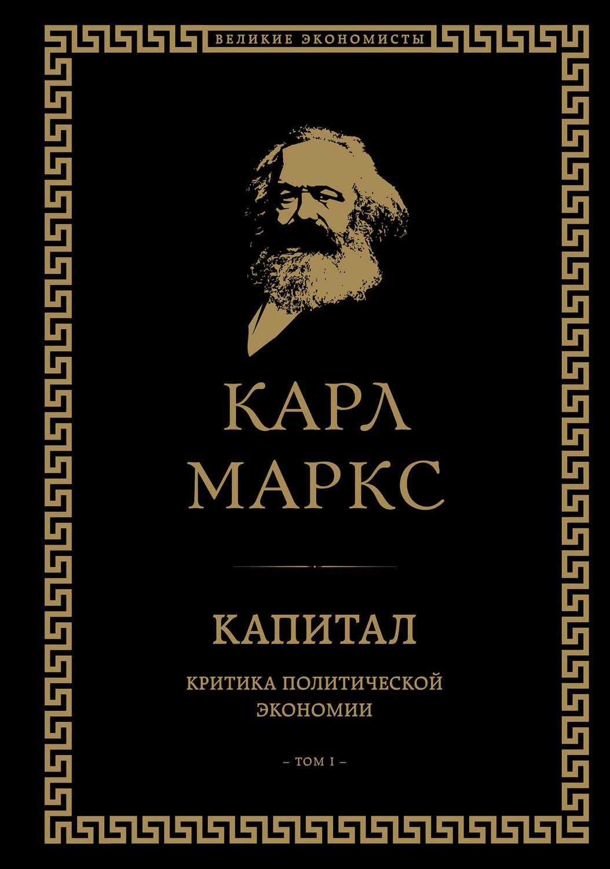 наоборот устанавливают книга капитал карла маркса читать бланки для