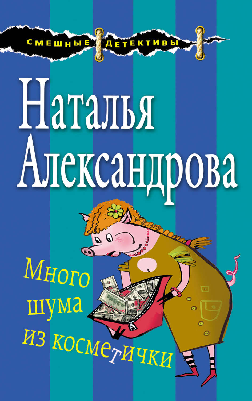 Книги александрова скачать бесплатно без регистрации