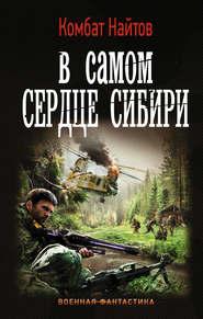 В самом сердце Сибири - Комбат Найтов